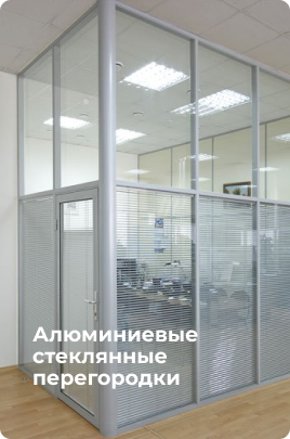 Алюминиевые стеклянные перегородки